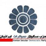 حزب سکولاردموکرات ایرانیان