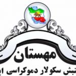 شورای مهستان جنبش سکولار دموکراسی ایران