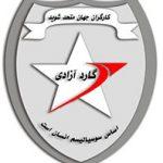 حزب کمونیست کارگری ایران-حکمتیست