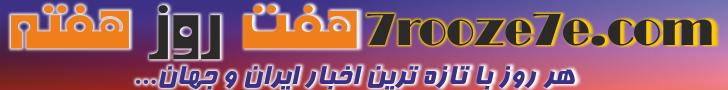 اخبار هفت روز هفته از ایران و جهان